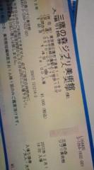 菊池隆志 公式ブログ/『オッサン一人はアリなのか!? 』 画像1