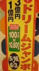 菊池隆志 公式ブログ/『3億円買っとくかぁ? 』 画像1
