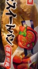 菊池隆志 公式ブログ/『久しぶりにジャムパンo(^-^)o 』 画像1