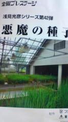 菊池隆志 公式ブログ/『浅見光彦シリーズ- 悪魔の種子- 』 画像1