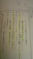 菊池隆志 公式ブログ/『西村京太郎トラベルミステリー5 4♪』 画像2