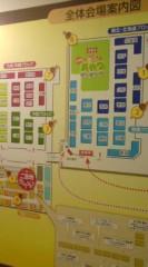 菊池隆志 公式ブログ/『ニッポン全国物産展♪(  ̄▽ ̄)』 画像2
