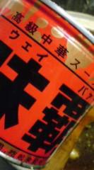菊池隆志 公式ブログ/『在庫をブチ込め�♪o(^-^)o 』 画像1