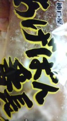 菊池隆志 公式ブログ/『あげぱん番長o(^-^)o 』 画像1