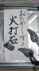 菊池隆志 公式ブログ/『火打ち石o(^-^)o 』 画像1