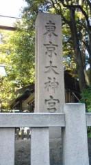 菊池隆志 公式ブログ/『東京大神宮♪(  ̄▽ ̄)』 画像1