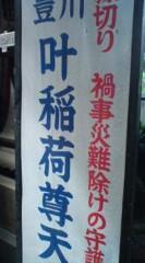 菊池隆志 公式ブログ/『神様団体!?o(^-^)o 』 画像3