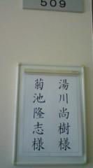 菊池隆志 公式ブログ/『スタンバイ♪(  ̄▽ ̄)』 画像1