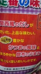 菊池隆志 公式ブログ/『だし醤油ポテチ♪o(^-^)o 』 画像2