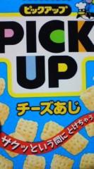 菊池隆志 公式ブログ/『ピックアップチーズ味o(^-^)o 』 画像1