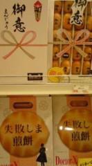 菊池隆志 公式ブログ/『失敗しま煎餅& 御意饅頭』 画像2