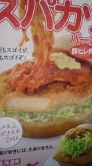 菊池隆志 公式ブログ/『スパバーガー!?o(^-^)o 』 画像1