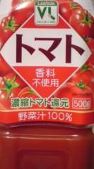 菊池隆志 公式ブログ/『トマトジュース♪o(^-^)o 』 画像1