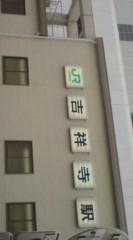 菊池隆志 公式ブログ/『吉祥寺駅前♪o(^-^)o 』 画像2