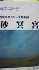 菊池隆志 公式ブログ/『砂冥宮♪o(^-^)o 』 画像1