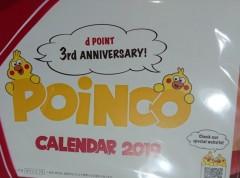 菊池隆志 公式ブログ/『Disney カレンダー2019♪(* ̄∇ ̄)ノ』 画像2
