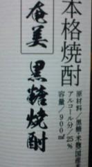 菊池隆志 公式ブログ/『せえごれ♪o(^-^)o 』 画像2