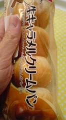 菊池隆志 公式ブログ/『生キャラメルクリームパン♪(  ̄▽ ̄)』 画像1
