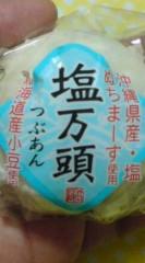 菊池隆志 公式ブログ/『塩饅頭o(^-^)o 』 画像1