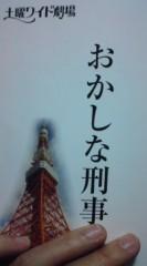 菊池隆志 公式ブログ/『おかしな刑事』o(^-^)o 画像1