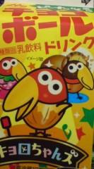 菊池隆志 公式ブログ/『チョコボールドリンク!?o(^-^)o 』 画像2