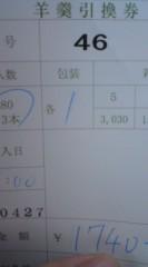 菊池隆志 公式ブログ/『羊羹引換券!?o(^-^)o 』 画像1