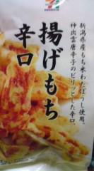 菊池隆志 公式ブログ/『揚げ餅辛口o(^-^)o 』 画像1