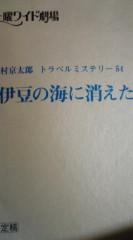 菊池隆志 公式ブログ/『西村京太郎トラベルミステリー5 4♪』 画像1