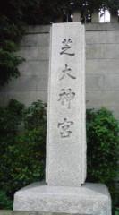 菊池隆志 公式ブログ/『芝大神宮♪o(^-^)o 』 画像1