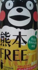 菊池隆志 公式ブログ/『熊本フリー!?(  ̄▽ ̄)』 画像2