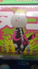 菊池隆志 公式ブログ/『ヌコまっしぐら!?o(^-^)o 』 画像1