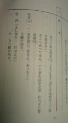 菊池隆志 公式ブログ/『SP警視庁警備課♪o(^-^)o 』 画像2