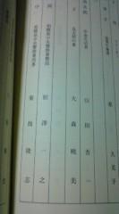 菊池隆志 公式ブログ/『万引きGメン二階堂雪�♪』 画像2