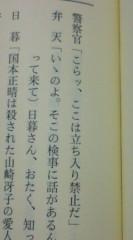 菊池隆志 公式ブログ/『弁天由美子法律事務所♪』 画像3