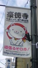 菊池隆志 公式ブログ/『現場最寄り駅到着』 画像1