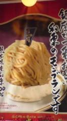 菊池隆志 公式ブログ/『銀座一!?o(^-^)o 』 画像1