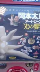 菊池隆志 公式ブログ/『芸術は爆発だ!!o(^-^)o 』 画像1