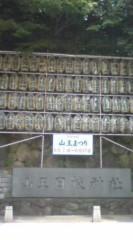 菊池隆志 公式ブログ/『日枝神社参拝♪(  ̄▽ ̄)』 画像2