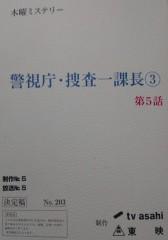 菊池隆志 公式ブログ/『警視庁捜査一課長シーズン3  第5話全国放送♪(* ̄∇ ̄*)』 画像1