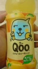 菊池隆志 公式ブログ/『QOO〜♪ o(^-^)o』 画像1