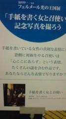 菊池隆志 公式ブログ/『顔出しパネル!?o(^-^)o 』 画像2