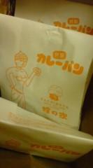 菊池隆志 公式ブログ/『本日のカレーパン♪』 画像2