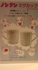 菊池隆志 公式ブログ/『ノンタンと一緒♪o(^-^)o 』 画像3