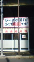 菊池隆志 公式ブログ/『お肉屋さん?(^_^;) 』 画像1