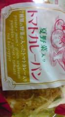 菊池隆志 公式ブログ/『夏野菜入りトマトカレーパン( ^-^)』 画像1