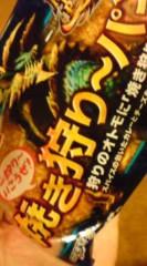 菊池隆志 公式ブログ/『焼き狩り〜パンo(^-^)o 』 画像1