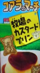 菊池隆志 公式ブログ/『コアラのマーチo(^-^)o 』 画像1