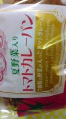 菊池隆志 公式ブログ/『トマトカレーパンo(^-^)o 』 画像1