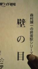"""菊池隆志 公式ブログ/『終着駅シリーズ""""壁の目""""(^-^) 』 画像1"""