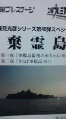 菊池隆志 公式ブログ/『棄霊島o(^-^)o 』 画像1
